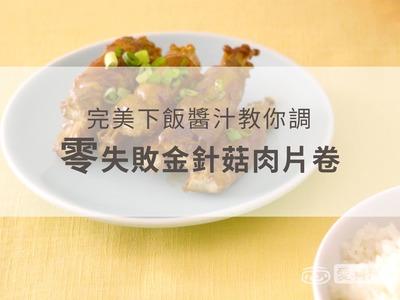 完美下飯醬汁教你調!零失敗金針菇肉片卷