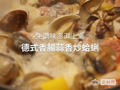 免調味澎湃上桌!德式香腸蒜香炒蛤蜊