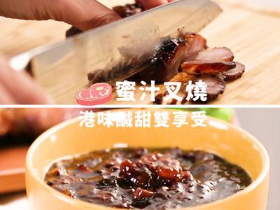 蜜汁叉燒 (附叉燒醬作法)