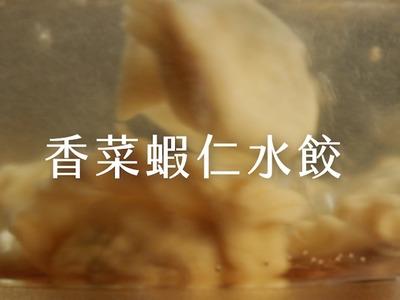 香菜蝦仁水餃