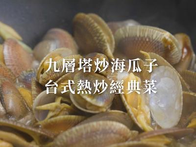 九層塔炒海瓜子
